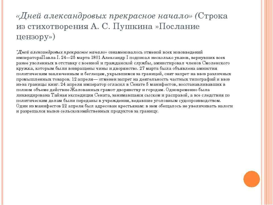 «Дней александровых прекрасное начало» (Строка из стихотворенияА. С. Пушкина...