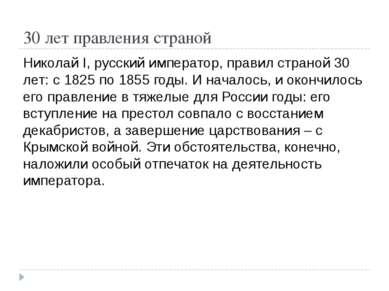 30 лет правления страной Николай I, русский император, правил страной 30 лет:...