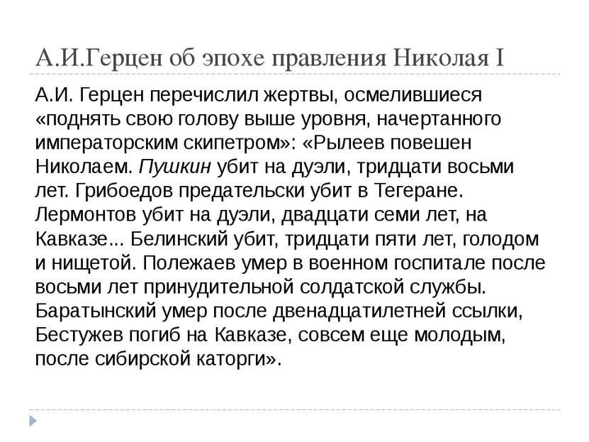 А.И.Герцен об эпохе правления Николая I А.И. Герцен перечислил жертвы, осмели...