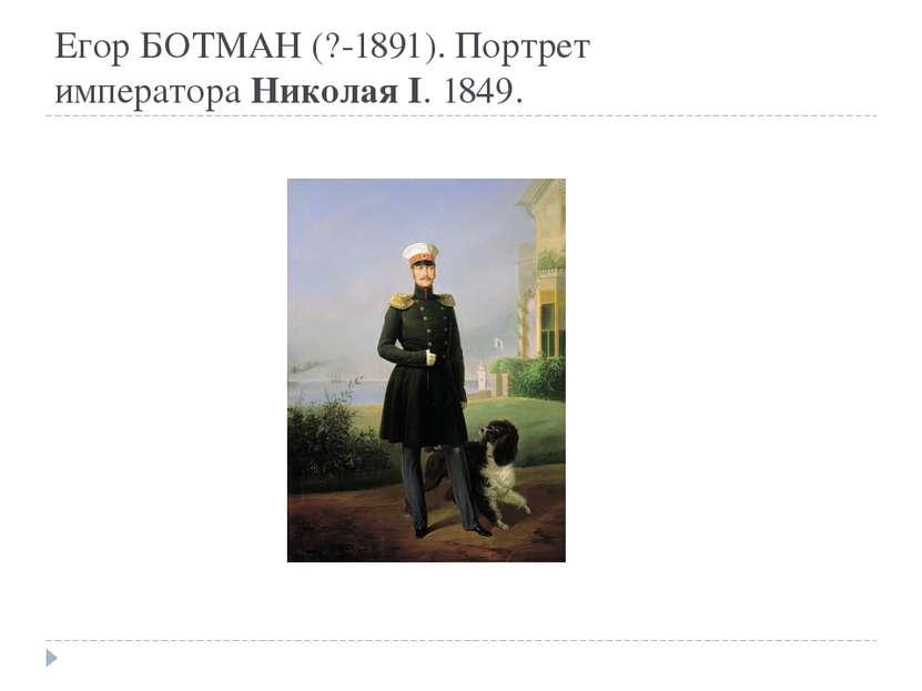 Егор БОТМАН (?-1891). Портрет императораНиколая I. 1849.