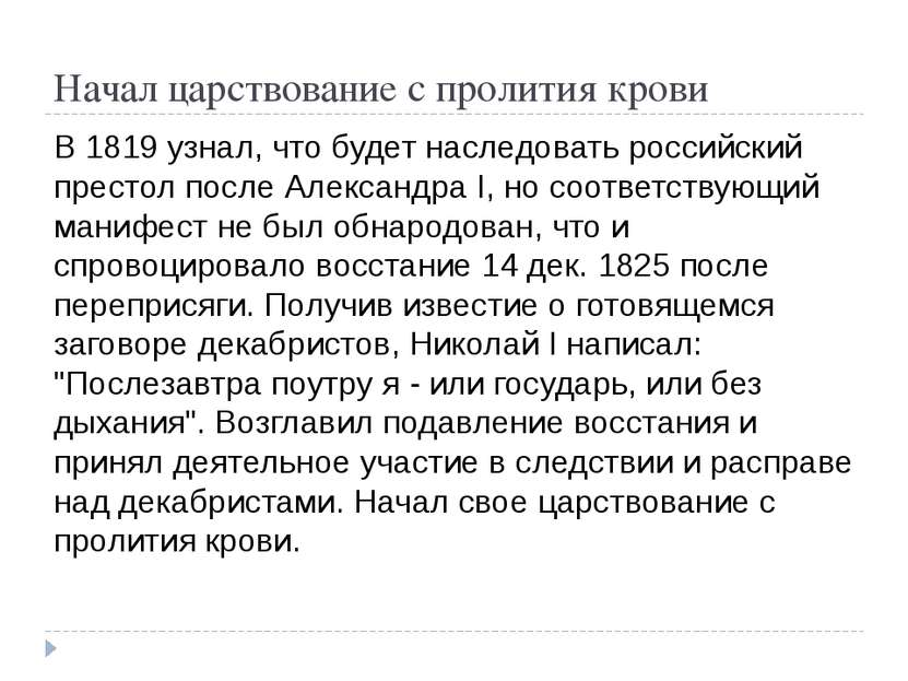 Начал царствование с пролития крови В 1819 узнал, что будет наследовать росси...
