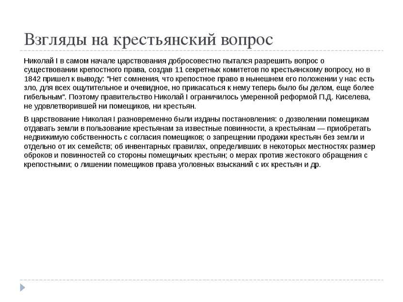 Взгляды на крестьянский вопрос Николай I в самом начале царствования добросов...