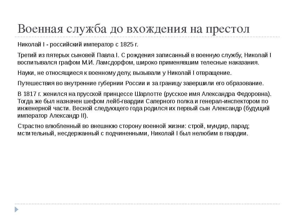 Военная служба до вхождения на престол Николай I - российский император с 182...