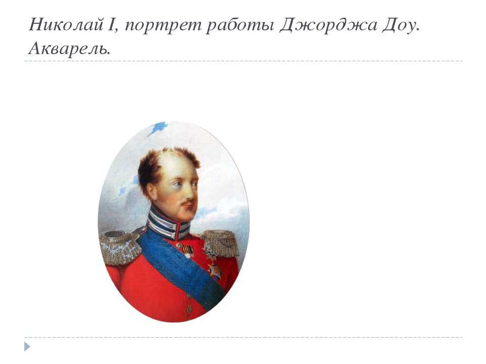 Николай I, портрет работы Джорджа Доу. Акварель.