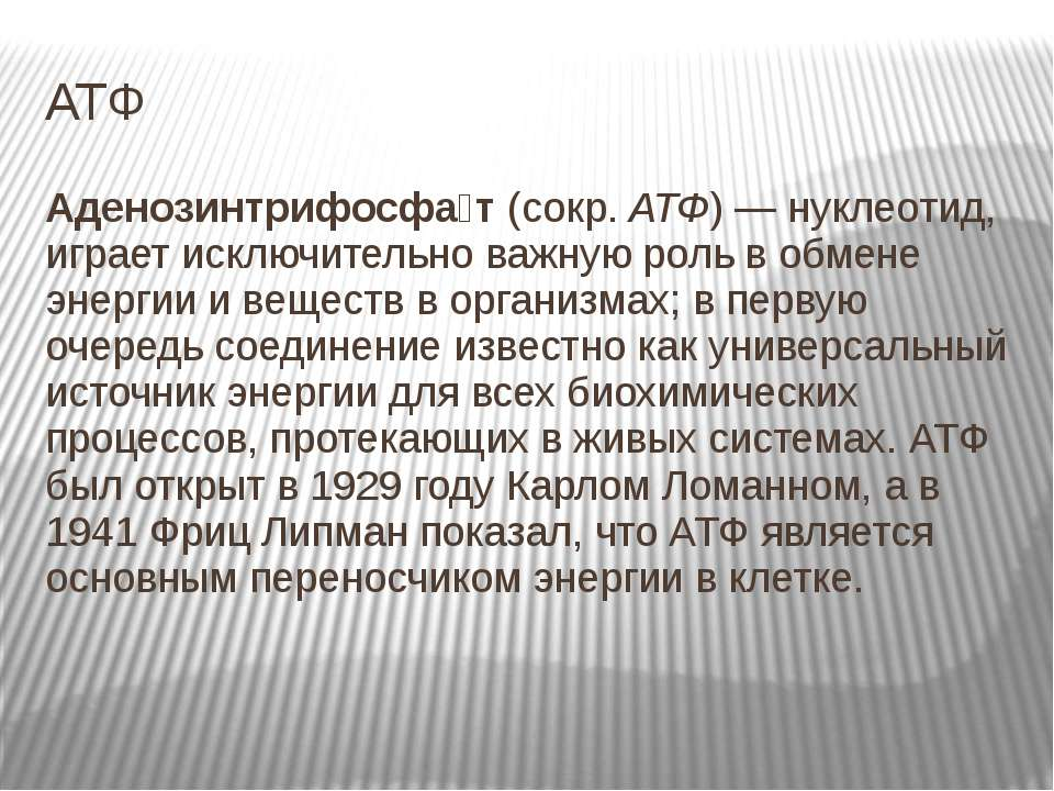 АТФ Аденозинтрифосфа т(сокр.АТФ)— нуклеотид, играет исключительно важную р...