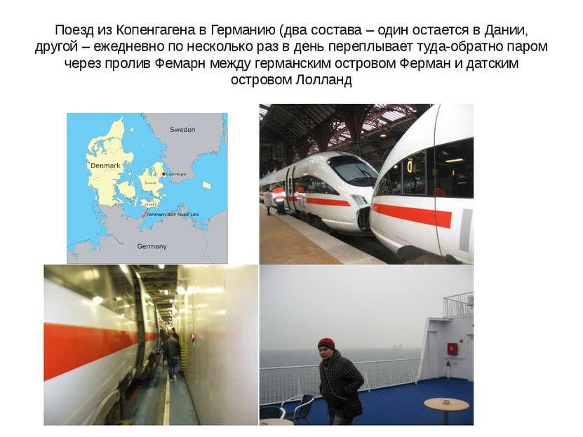 Поезд из Копенгагена в Германию (два состава – один остается в Дании, другой ...