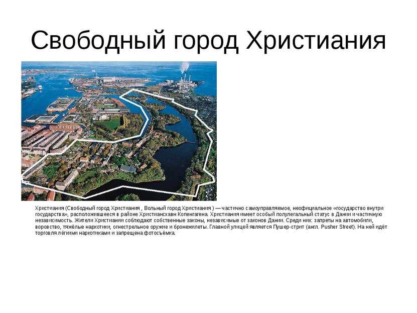 Свободный город Христиания Христиания (Свободный город Христиания , Вольный г...