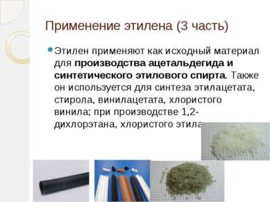 Применение этилена (3 часть) Этилен применяют как исходный материал дляпроиз...