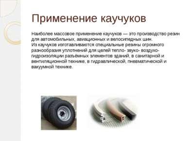 Применение каучуков Наиболее массовое применение каучуков— это производство ...