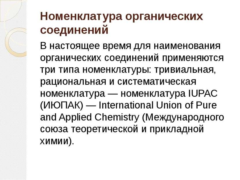 Номенклатура органических соединений В настоящее время для наименования орган...