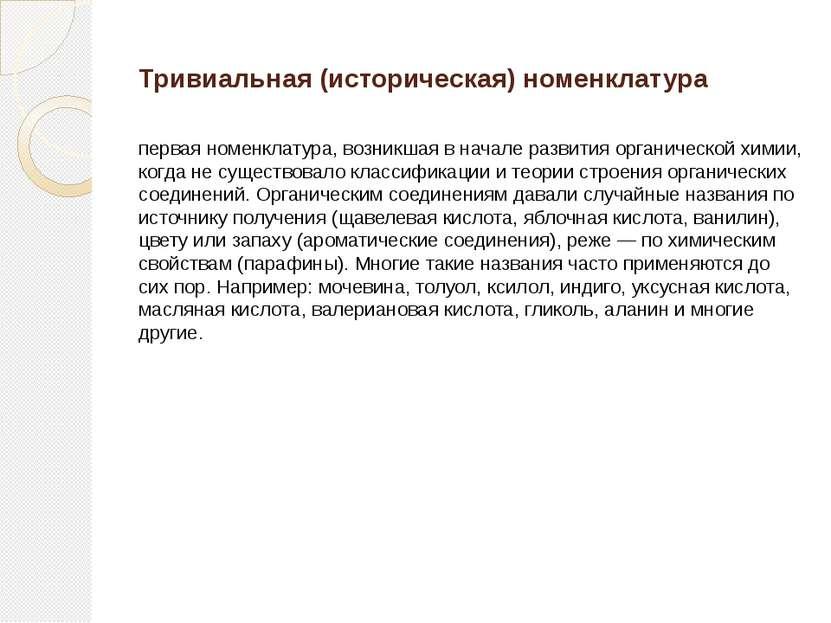 Тривиальная (историческая) номенклатура первая номенклатура, возникшая в нач...