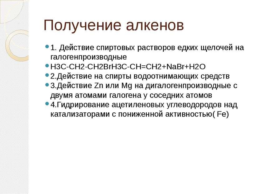 Получение алкенов 1. Действие спиртовых растворов едких щелочей на галогенпро...
