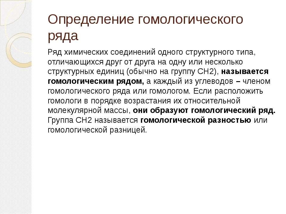 Определение гомологического ряда Ряд химических соединений одного структурног...