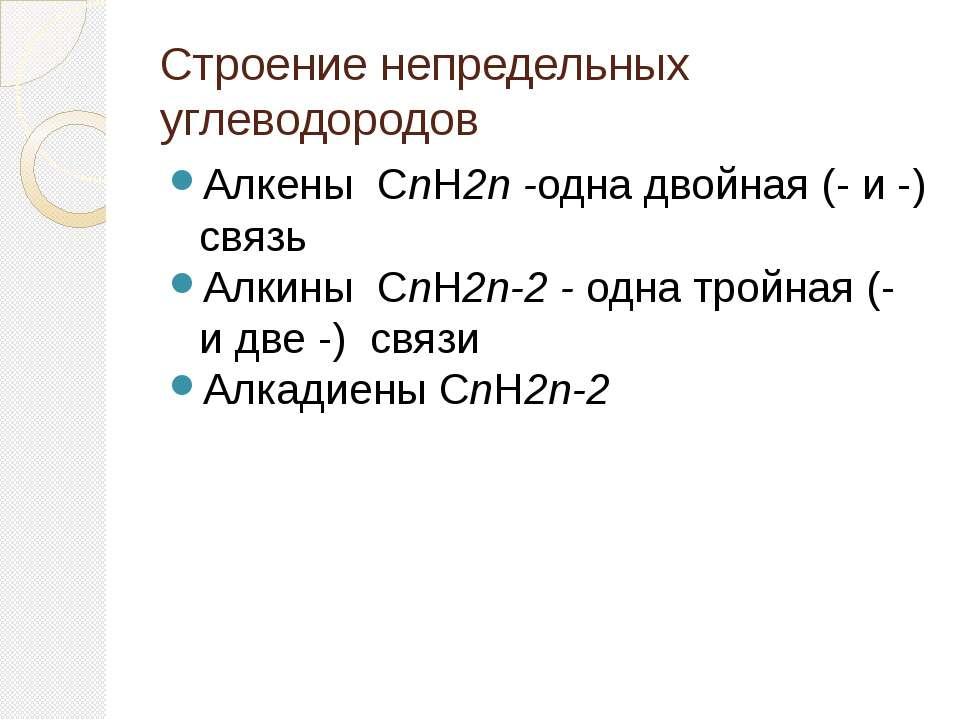 Строение непредельных углеводородов Алкены CnH2n -одна двойная (- и-) связь ...