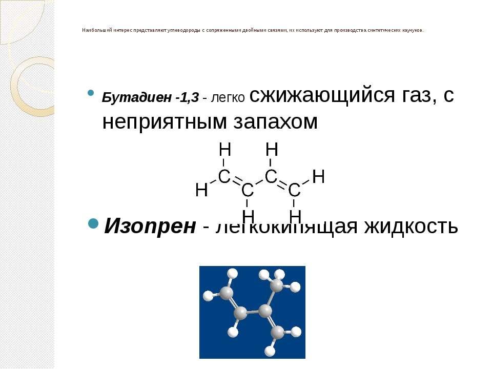 Наибольший интерес представляют углеводороды с сопряженными двойными связями,...