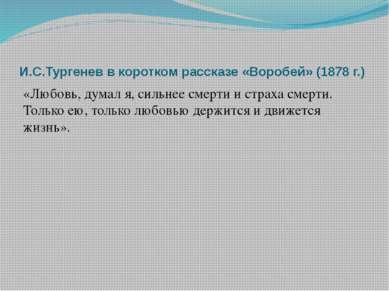 И.С.Тургенев в коротком рассказе «Воробей» (1878 г.) «Любовь, думал я, сильне...