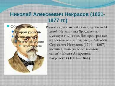 Николай Алексеевич Некрасов (1821-1877 гг.) Родился в дворянской семье, где б...