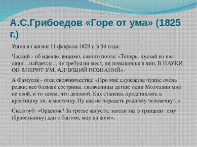 А.С.Грибоедов «Горе от ума» (1825 г.) Ушел из жизни 11 февраля 1829 г. в 34 г...