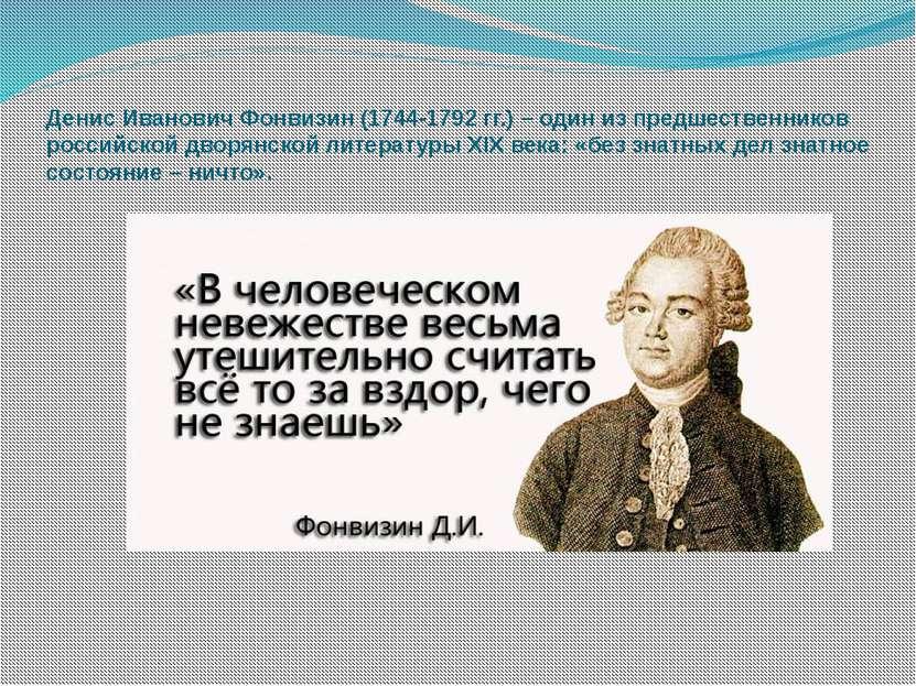Денис Иванович Фонвизин (1744-1792 гг.) – один из предшественников российской...