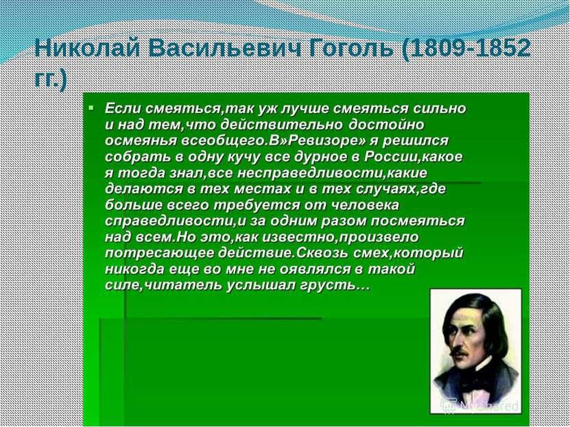 Николай Васильевич Гоголь (1809-1852 гг.)
