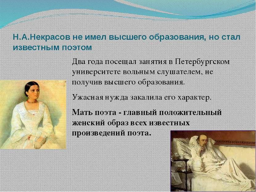 Н.А.Некрасов не имел высшего образования, но стал известным поэтом Два года п...