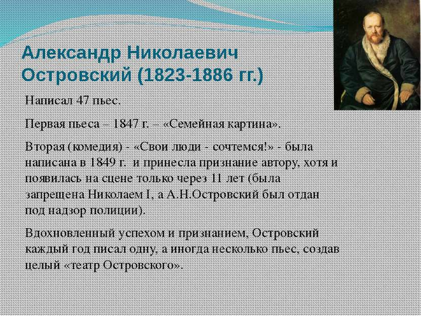Александр Николаевич Островский (1823-1886 гг.) Написал 47 пьес. Первая пьеса...