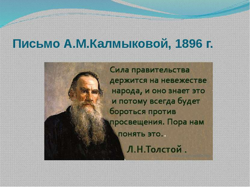 Письмо А.М.Калмыковой, 1896 г.