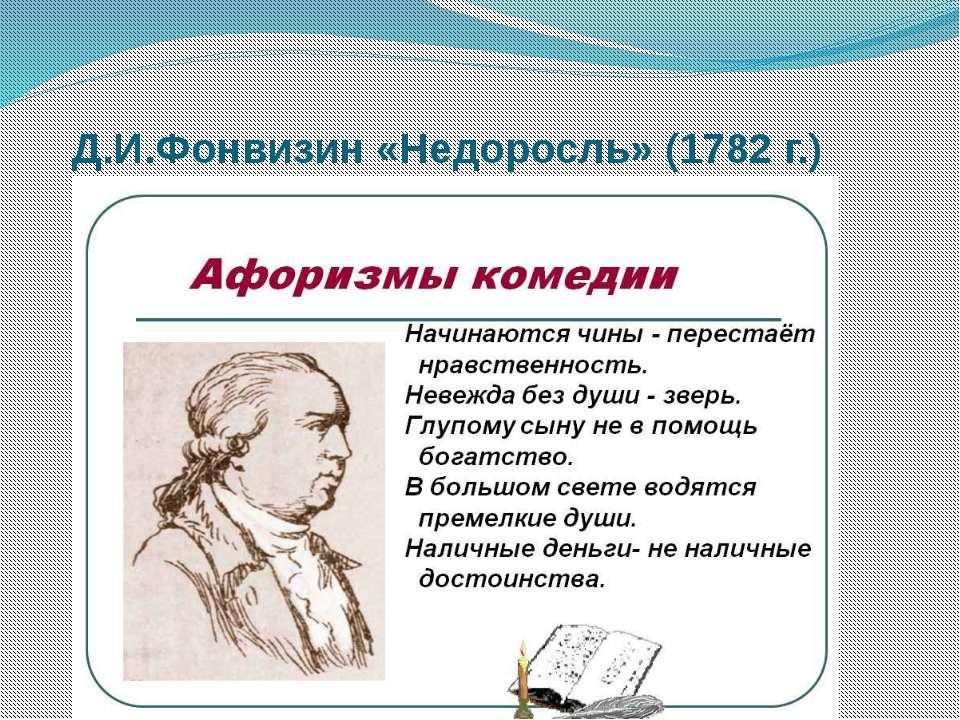 Д.И.Фонвизин «Недоросль» (1782 г.)