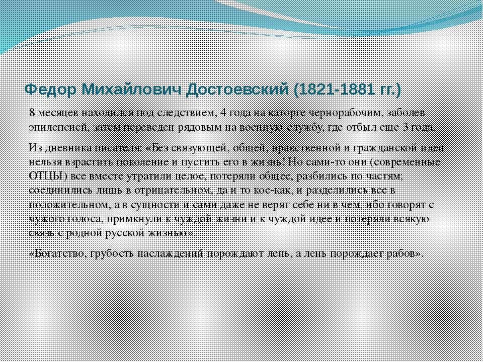 Федор Михайлович Достоевский (1821-1881 гг.) 8 месяцев находился под следстви...