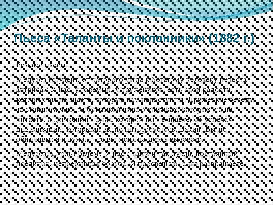 Пьеса «Таланты и поклонники» (1882 г.) Резюме пьесы. Мелузов (студент, от кот...