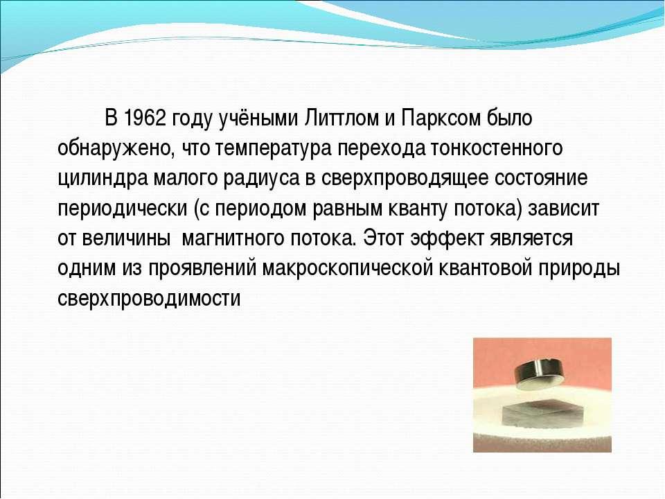 В1962 годуучёными Литтлом и Парксом было обнаружено, что температура перехо...