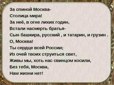 За спиной Москва- Столица мира! За неё, в огне лихих годин, Встали насмерть б...