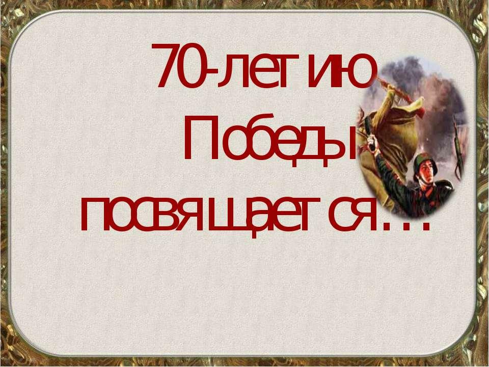 70-летию Победы посвящается…