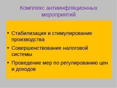 Комплекс антиинфляционных мероприятий Стабилизация и стимулирование производс...