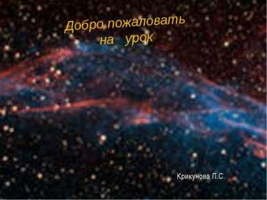 Добро пожаловать на урок Крикунова Л.С.