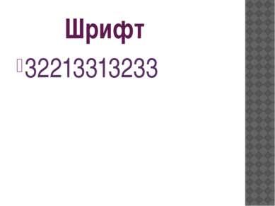 Шрифт 32213313233