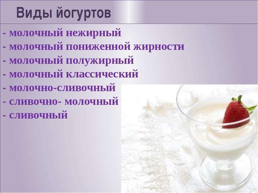 Виды йогуртов - молочный нежирный - молочный пониженной жирности - молочный п...