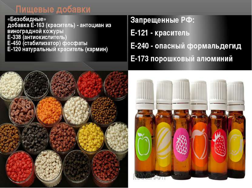 Например, консервирующая добавка е 300 - это аскорбиновая кислота, то есть витамин с, а е 260 - уксусная кислота