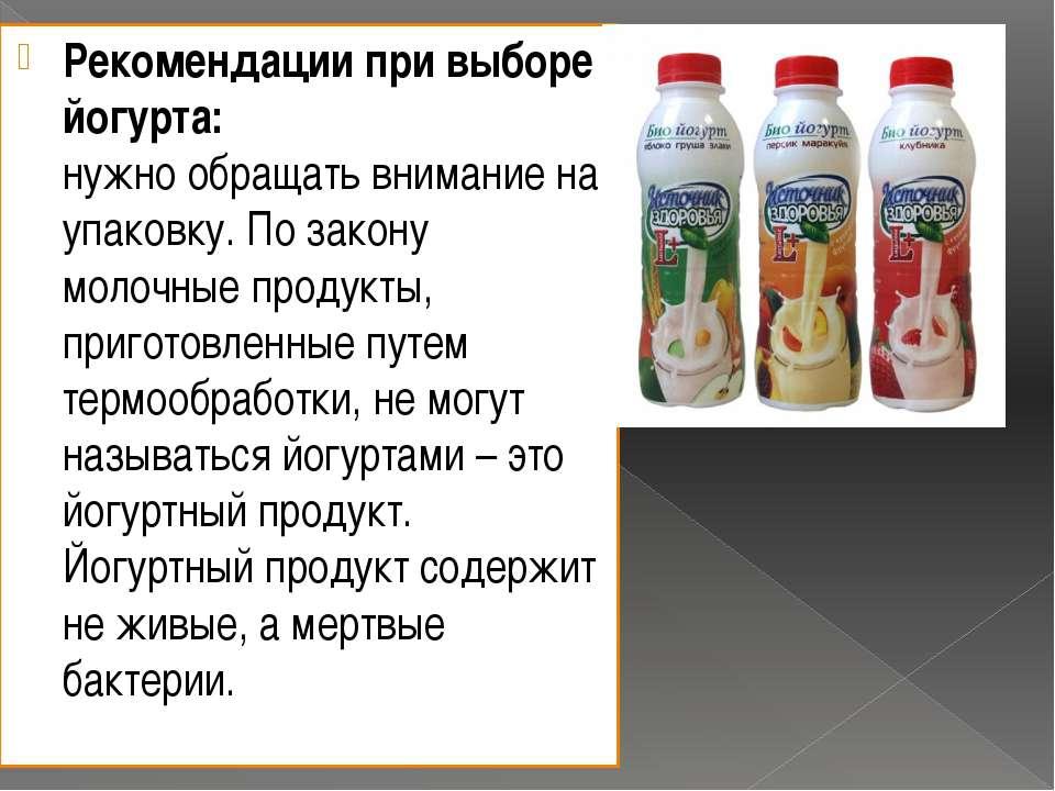 Рекомендации при выборе йогурта: нужно обращать внимание на упаковку. По зако...