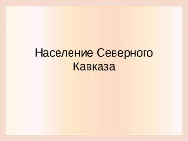 Население Северного Кавказа