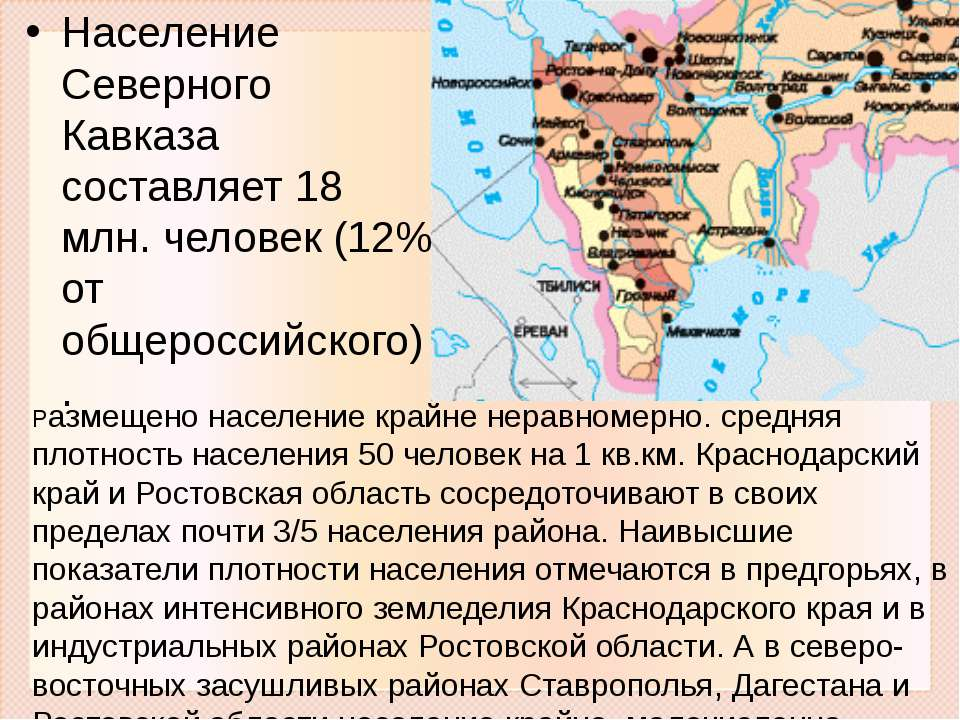 Население Северного Кавказа составляет 18 млн. человек (12% от общероссийског...