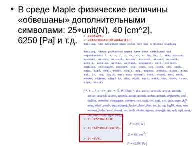 В среде Maple физические величины «обвешаны» дополнительными символами: 25 un...