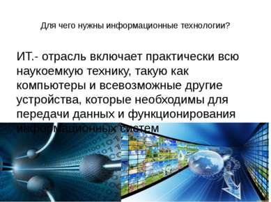 Для чего нужны информационные технологии? ИТ.- отрасль включает практически в...