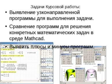 Задачи Курсовой работы: Выявление узконаправленной программы для выполнения з...