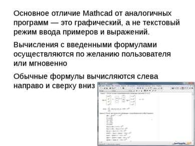 Основное отличие Mathcad от аналогичных программ— это графический, а не текс...