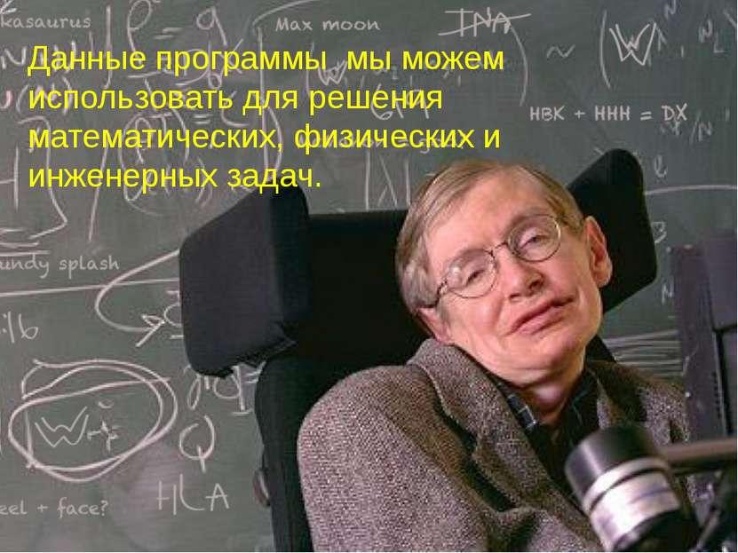Данные программы мы можем использовать для решения математических, физических...