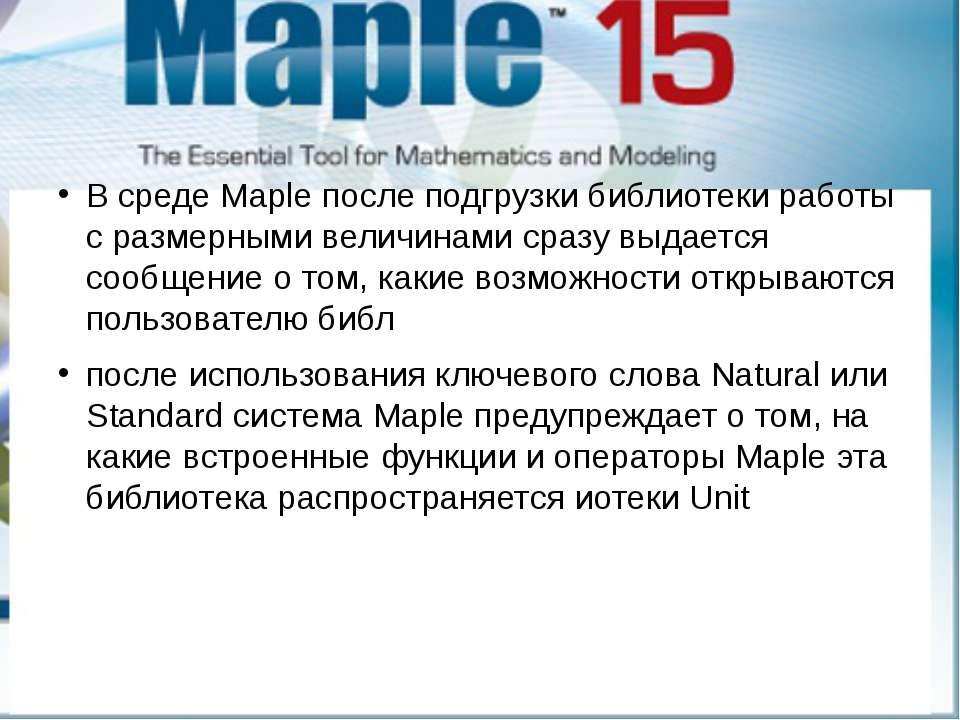 В среде Maple после подгрузки библиотеки работы с размерными величинами сразу...