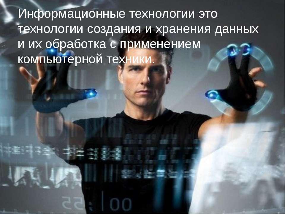 Информационные технологии это технологии создания и хранения данных и их обра...