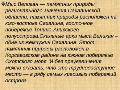 Мыс Великан — памятник природы регионального значения Сахалинской области, па...