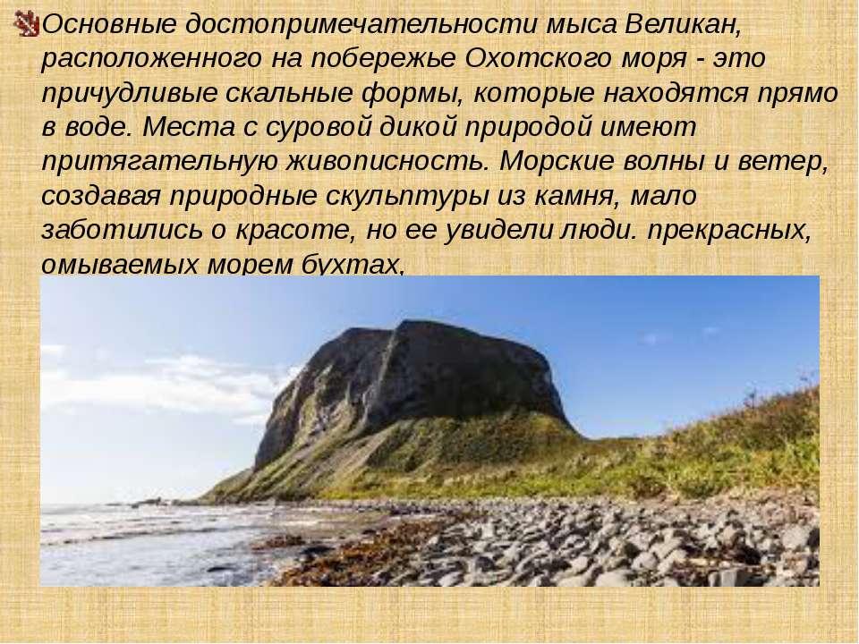 Основныедостопримечательностимыса Великан, расположенного на побережье Охот...